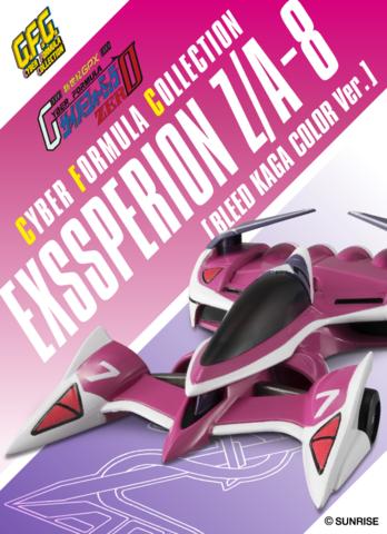 「新世紀GPXサイバーフォーミュラZERO」より、ブリード加賀の愛機「エクスペリオンZ/A-8」がC.F.C.に参戦!!