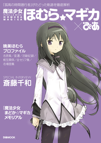キャラクタームックシリーズに、初の女性キャラが登場!「魔法少女ほむら☆マギカ×ぴあ」12月18日発売決定!
