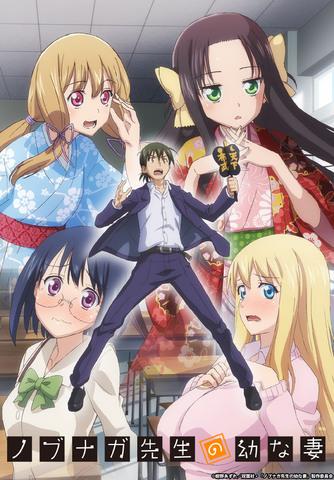 「ノブナガ先生の幼な妻」来年4月TVアニメ化! キャストは酒井広大・上原あかり・小澤亜李