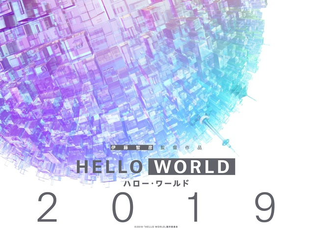 『劇場版 SAO』伊藤智彦監督の新作劇場アニメ「HELLO WORLD」が来秋公開!
