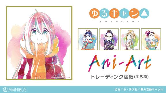「ゆるキャン△」のトレーディング色紙が 2019年3月発売決定! 予約受付開始!