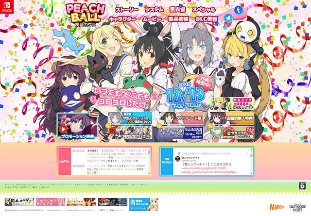 Switch「PEACH BALL 閃乱カグラ」本日12月13日発売! 発売記念壁紙DL&RTキャンペーンに、追加DLC情報も