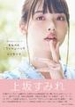 上坂すみれ、最新フォトブック「すみぺのフラッシュバック マイライフ」を誕生日の12月19日に発売!