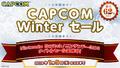 カプコンのSwitch&3DSタイトルが最大62%OFF!「CAPCOM Winter セール」開催中! 1月9日まで