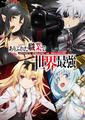 TVアニメ「ありふれた職業で世界最強」来年7月に放送予定! 冬コミでグッズ販売も