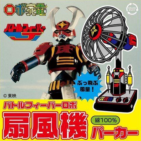 スーパー戦隊シリーズの伝説的ロボット、バトルフィーバーロボが扇風機風デザインに落とし込まれたパーカが登場!