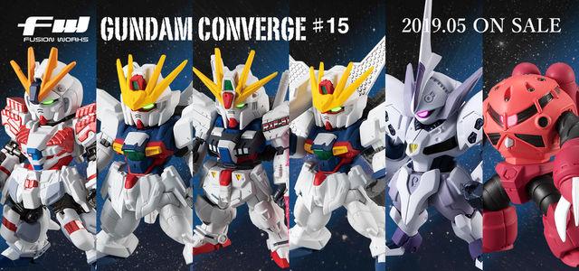 ナラティブ、ガンダムX、ガンダムRX-F91も収録の「FW GUNDAM CONVERGE」第15弾が登場!!