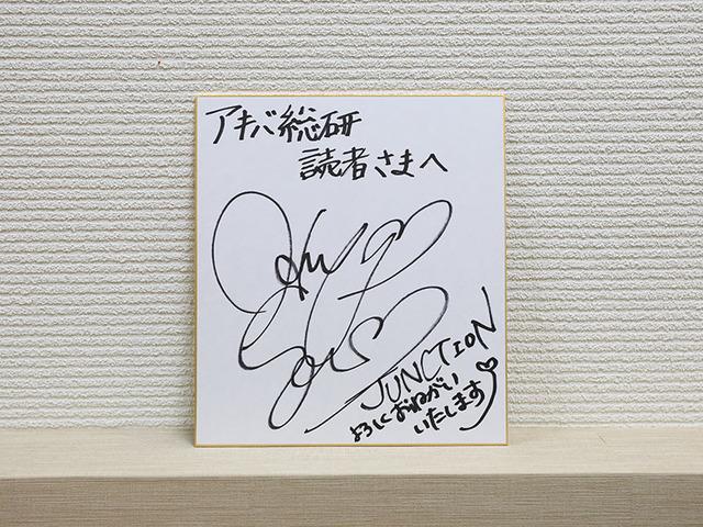 【プレゼント】2ndアルバム「JUNCTION」リリース記念! 早見沙織サイン入り色紙を2名様にプレゼント!