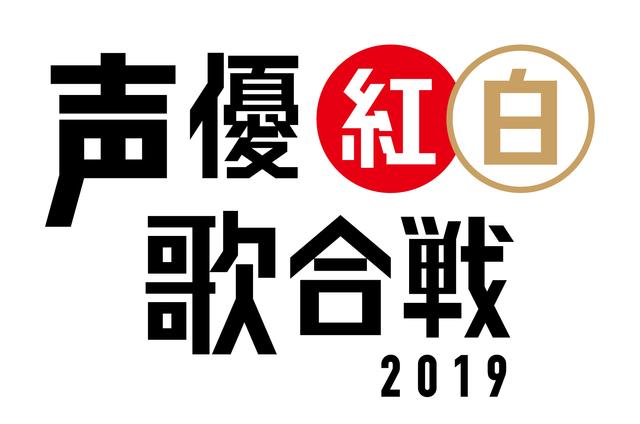 声優による、声優ファンのための新たな祭典「声優紅白歌合戦」開催決定! 発起人は中田譲治!!