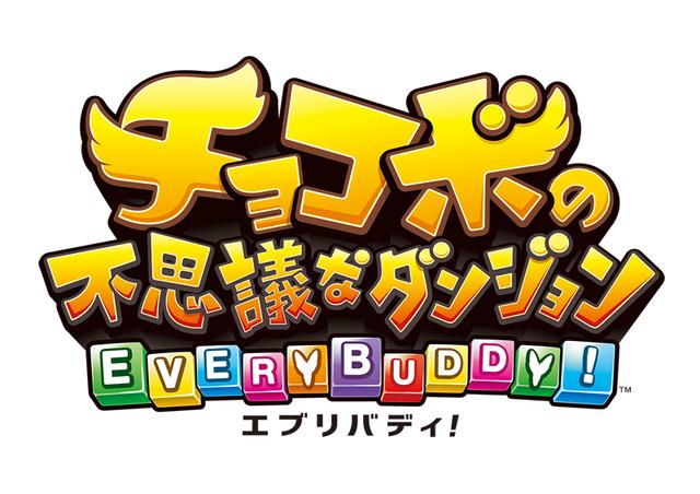 PS4/Switch「チョコボの不思議なダンジョン エブリバディ!」、2019年3月20日発売決定! 価格&特典情報も到着