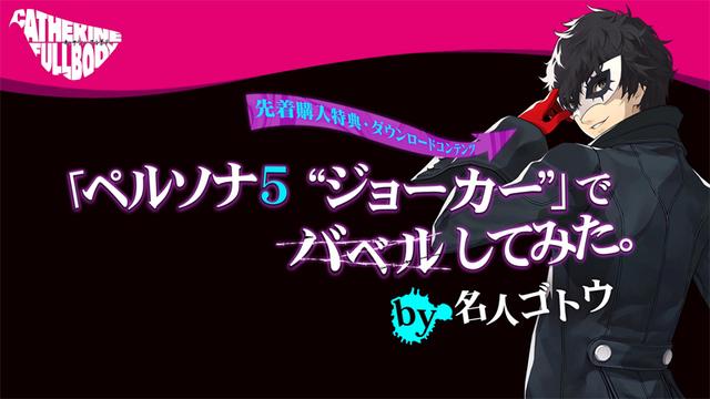 """PS4/PS Vita「キャサリン・フルボディ」、プレイ動画「先着特典""""ペルソナ5 ジョーカー""""でバベルしてみた。」を公開!"""