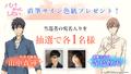 1月より放送のTVアニメ「パパだって、したい」、山中真尋&寺島惇太の直筆サインが当たるプレゼントキャンペーンが開始!