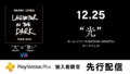"PS VR「Hikaru Utada Laughter in the Dark Tour 2018 – ""光"" & ""誓い"" – VR」、先行配信開始! 一般配信は2019年1月18日"