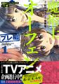 シリーズ25周年プロジェクト「魔術士オーフェンはぐれ旅」2019年TVアニメ企画始動! 主人公オーフェンを森久保祥太郎が続投!