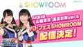 「AKB48 ステージファイター2 バトルフェスティバル」、山根涼羽&長友彩海によるSHOWROOM生配信が本日12月25日19:00スタート!