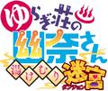 PS4「ゆらぎ荘の幽奈さん 湯けむり迷宮」、DLC第5弾「小悪魔ナースのコスチューム」の無料配信がスタート!