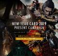 フロム・ソフトウェア、「ニューイヤーカードキャンペーン2019」を実施! 抽選で関連グッズが当たるチャンスくじ付き