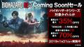 「バイオ」シリーズが最大35%OFFになる「『バイオハザードRE:2』Coming Soon!セール」開催中! 「RE:2」予約者は最大70%OFFも