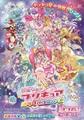 劇場版最新作『映画プリキュアミラクルユニバース』ポスタービジュアル解禁!  プレゼントつき前売券は来年2月から発売開始