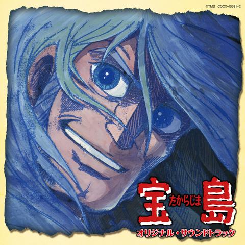ハネケンの劇伴デビュー作にして、究極の「アニメ・レアグルーヴ」盤!「Columbia Sound Treasure Series 宝島 オリジナル・サウンドトラック」【不破了三の「アニメノオト」Vol.02】