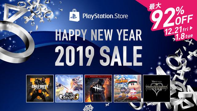 SIE、PS StoreにてHappy New Year 2019 セール&PS Vitaタイトルセールを実施中! 最大92%OFF&10%OFFクーポンも配布中