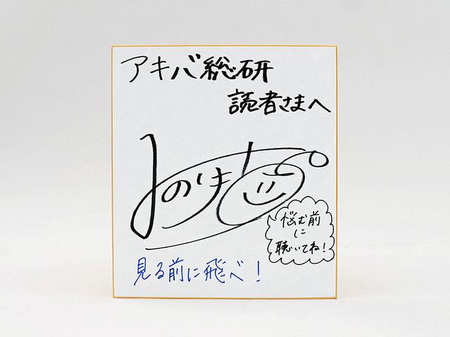 【プレゼント】1stアルバム「見る前に飛べ!」リリース記念! 鈴木みのりサイン入り色紙を2名様にプレゼント!