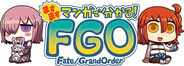 「Fate/Grand Order」、「ますますマンガで分かる!FGO」第74話を更新!
