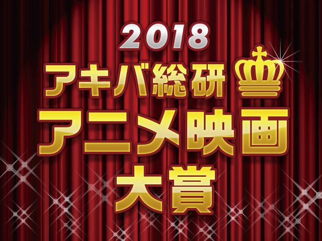 年間ベストアニメ映画を決めよう! 「アキバ総研アニメ映画大賞2018」投票受付スタート!