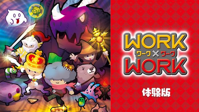 2019年2月28日発売のPS4「WORK×WORK」、第2章まで遊べちゃう体験版の配信がスタート!