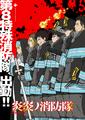 TVアニメ「炎炎ノ消防隊」、炎の怪物に立ち向かう第8特殊消防隊の姿が描かれたティザーPVが解禁!