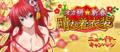 ソシャゲ版「ハイスクールD×D」にて、「オカ研★新春晴れ着衣装!」が開催中