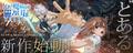 スマホゲーム「とある魔術の禁書目録 幻想収束(イマジナリーフェスト)」、2019年配信決定! ティザーサイトも公開に