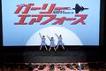 「ガーリー・エアフォース」、逢坂良太、森嶋優花、Run Girls, Run!が意気込み語る先行上映会レポートが到着!