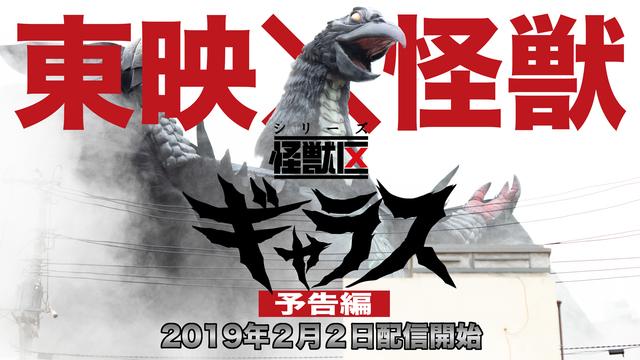 怪獣ギャラスが街を破壊!! 「シリーズ怪獣区 ギャラス」、予告編解禁!!