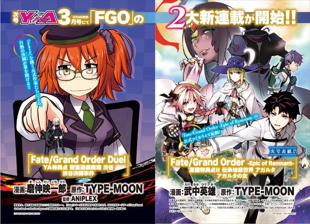 漫画「Fate/Grand Order Duel YA特異点 密室遊戯魔境 渋谷 渋谷決闘事件」が、ヤングエース3月号より連載開始!