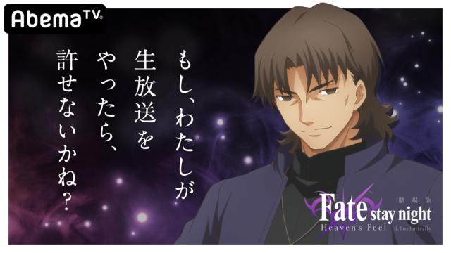 劇場版「Fate/stay night [Heaven's Feel]」II.lost butterfly、中田譲治MCによる公開直前特番放送決定!