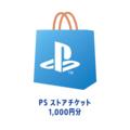 SIE、PS Plus公式Twitterフォロー&RTで豪華賞品が当たる「ゲームで11(いい)日を!」キャンペーンを開催!