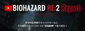 「バイオハザードRE:2」、紹介動画「バイオハザードRE:2 Report」第6弾を公開!「1-Shot Demo」や「タイラント」を紹介