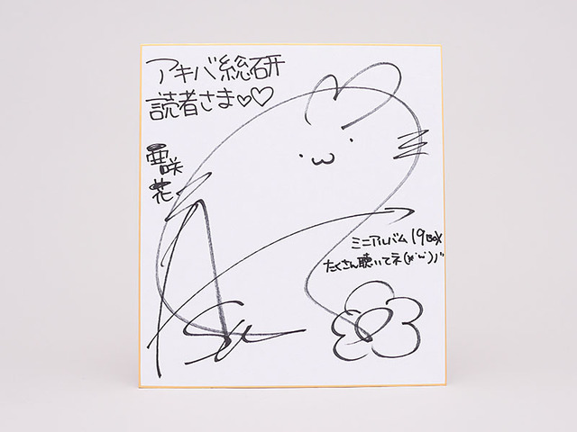 【プレゼント】ミニアルバム「19BOX」リリース記念! 亜咲花サイン入り色紙を2名様にプレゼント!