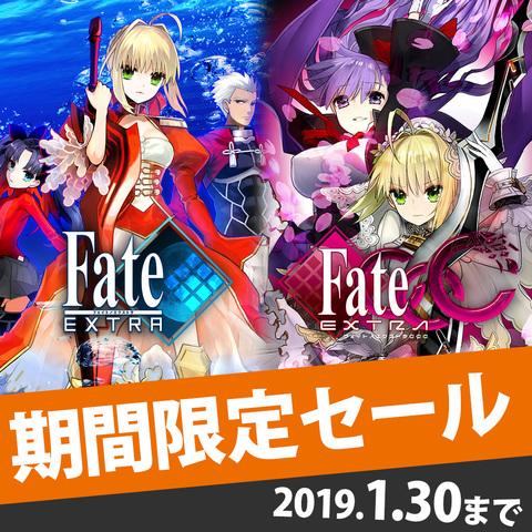 マーベラス、DL版「Fate/EXTRA」「Fate/EXTRA CCC」の期間限定セールを実施! 1月30日まで