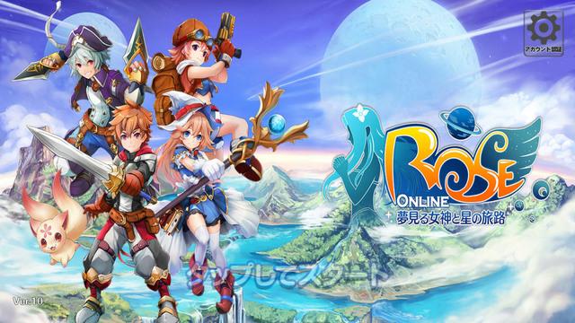 総登録者数70万以上の人気PCゲームがスマホに登場! 惑星探索MMORPG「ローズオンライン~夢見る女神と星の旅路~」新作アプリレビュー