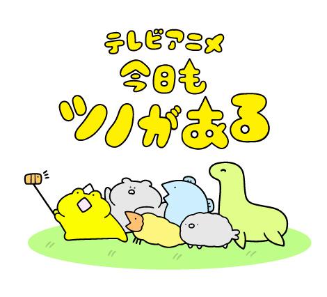 Web漫画「今日もツノがある」TVアニメ化決定! 2019年2月放送、八代拓・斉藤壮馬らが出演