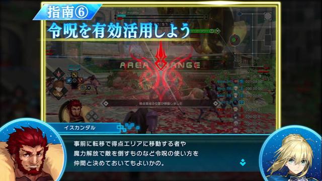 Switch「Fate/EXTELLA LINK」、見てわかるマルチプレイ紹介動画第2弾「アルトリア&イスカンダル篇」を公開! 出演声優のサイン色紙が当たるTwitterキャンペーンも