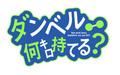 JK筋トレマンガ「ダンベル何キロ持てる?」がTVアニメ化決定! ファイルーズあい&雨宮天が出演