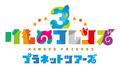 セガ・インタラクティブ、JAEPO 2019にて「けものフレンズ3 プラネットツアーズ」を初公開!