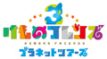 スマホゲーム「けものフレンズ3」、事前登録者数1万人たっせい! 新作ショートアニメの制作がスタート