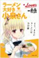「一風堂」×「ラーメン大好き小泉さん」パッケージの白丸が本日1/17(木)より一風堂ECサイトで限定販売開始!!