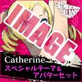 """「キャサリン・フルボディ」、追加キャラにSPテーマ・アバター&限定版同梱の「Catherine""""理想の声""""」までDLC情報のすべてを公開!"""