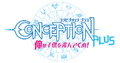 いよいよ来週1月31日発売のPS4「CONCEPTION PLUS」、PS4版の新要素をまとめて公開!