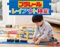 1959年の発売から60周年!レール総距離は地球約2周半!! 昭和・平成を走り抜けたロングセラー、鉄道玩具「プラレール」60周年記念商品が発売決定!